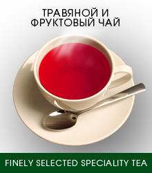 Травяной и фруктовый чай