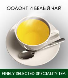 Оолонг и белый чай