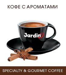 Кофе с ароматами
