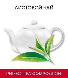Листовой чай