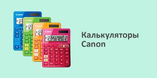 Калькуляторы Canon